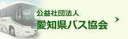 愛知県バス協会